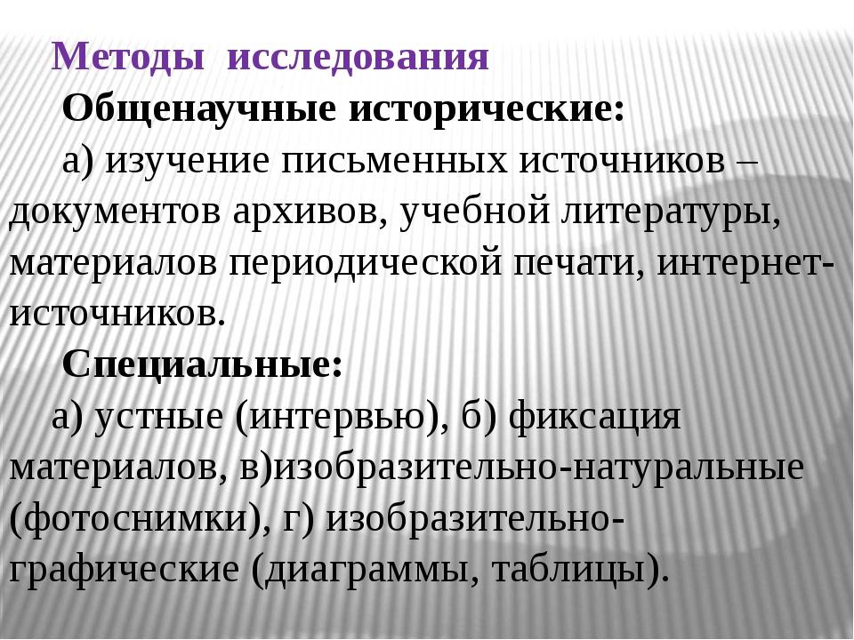 Методы исследования Общенаучные исторические: а) изучение письменных источник...