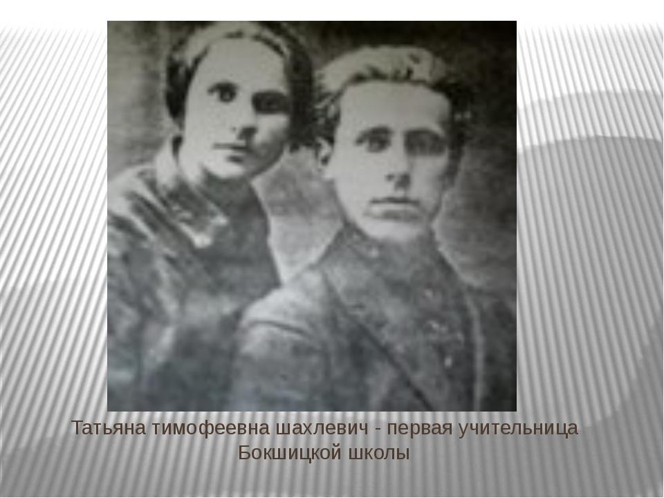 Татьяна тимофеевна шахлевич - первая учительница Бокшицкой школы