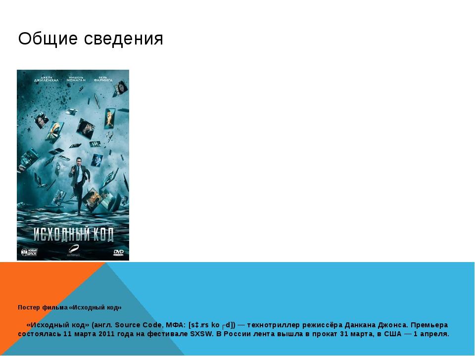 Общие сведения Постер фильма «Исходный код» «Исходный код» (англ. Source Code...