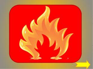 Собери пословицы: Спички не тронь, огонь - не забава. Спички - не игрушка, в
