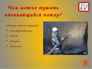 Каковы ваши действия при возгорании телевизора? Сообщить в пожарную охрану.