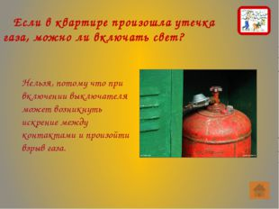 Чем опасен пожар? Дым Огонь Искры Вспышки Высокая температура Отравление про
