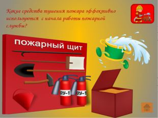 Источники иллюстраций http://www.sunhome.ru/UsersGallery/wallpapers/36/171405