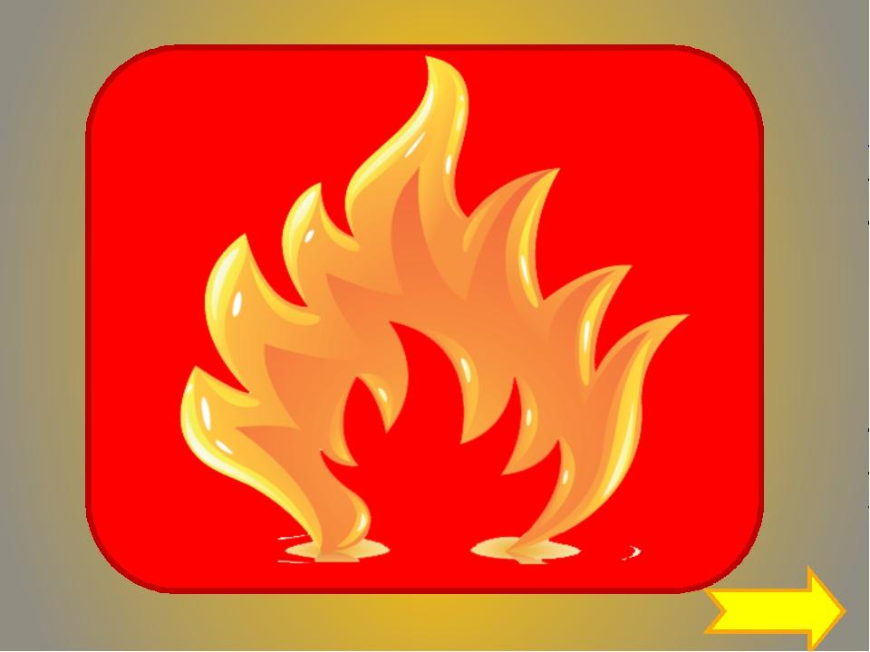Собери пословицы: Спички не тронь, огонь - не забава. Спички - не игрушка, в...