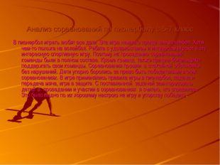 Анализ соревнований по пионерболу с 5-7 класс В пионербол играть любят все де