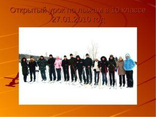 Открытый урок по лыжам в 10 классе 27.01.2010 год