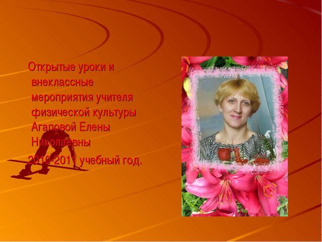 Открытые уроки и внеклассные мероприятия учителя физической культуры Агапово...