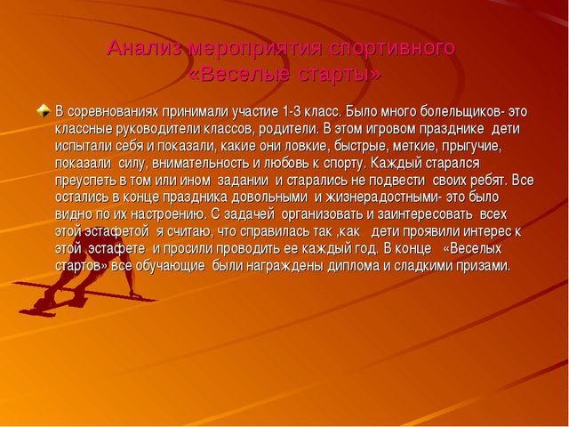 Анализ мероприятия спортивного «Веселые старты» В соревнованиях принимали уча...