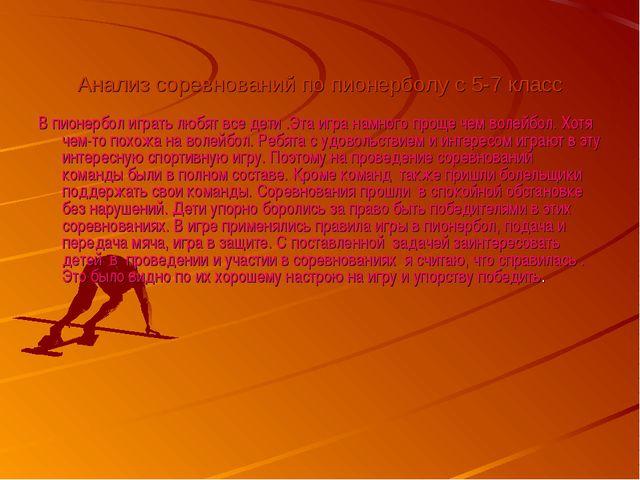 Анализ соревнований по пионерболу с 5-7 класс В пионербол играть любят все де...