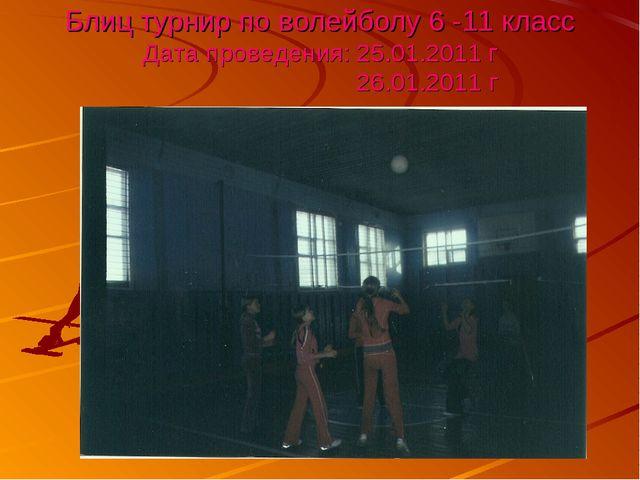 Блиц турнир по волейболу 6 -11 класс Дата проведения: 25.01.2011 г 26.01.2011 г