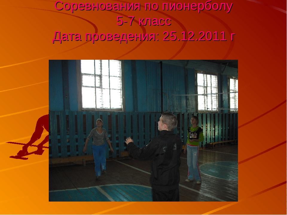 Соревнования по пионерболу 5-7 класс Дата проведения: 25.12.2011 г