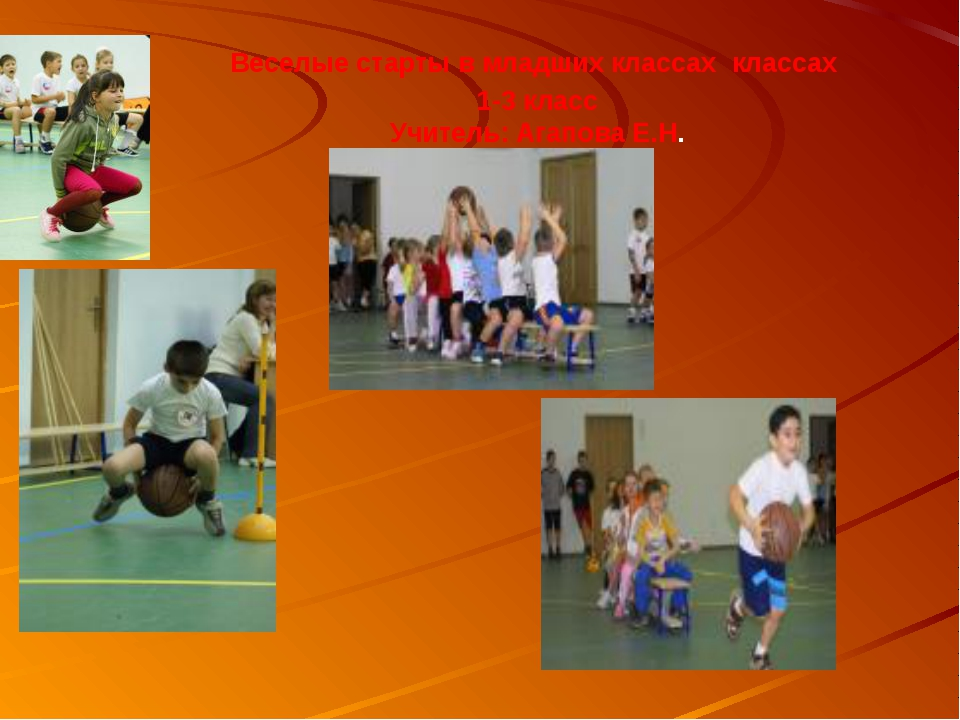 Веселые старты в младших классах классах 1-3 класс Учитель: Агапова Е.Н.