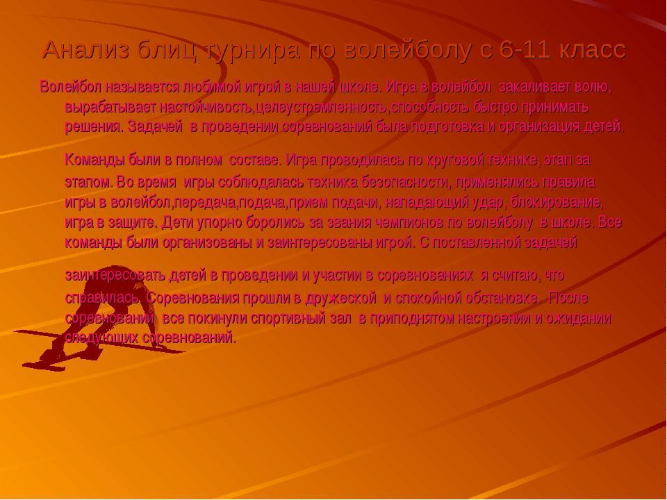 Анализ блиц турнира по волейболу с 6-11 класс Волейбол называется любимой игр...