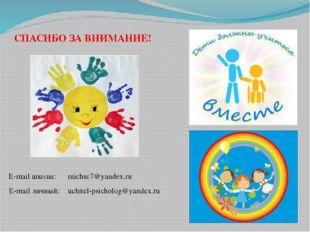 СПАСИБО ЗА ВНИМАНИЕ! michsc7@yandex.ru uchitel-psicholog@yandex.ru E-mail шко