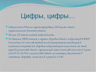 Цифры, цифры… Официально в России зарегистрированы 590 тысяч детей с ограниче