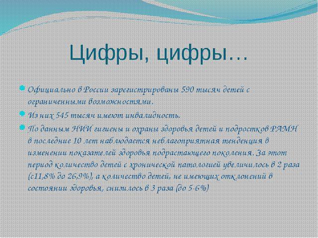 Цифры, цифры… Официально в России зарегистрированы 590 тысяч детей с ограниче...