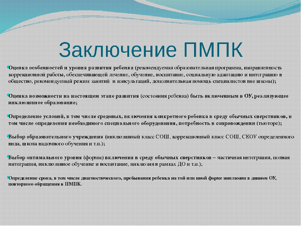 Заключение ПМПК Оценка особенностей и уровня развития ребенка (рекомендуемая...
