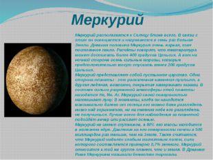 Меркурий Меркурий располагается к Солнцу ближе всего. В связи с этим он освещ
