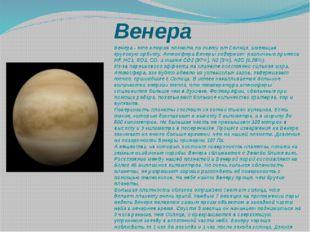 Венера Венера - это вторая планета по счету от Солнца, имеющая круговую орбит