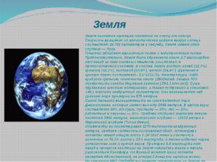Земля Земля является третьей планетой по счету от солнца. Скорость вращения п