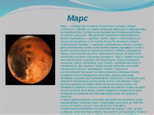 Марс Марс — четвертая планета Солнечной системы. Имеет сходство с Землёй, но