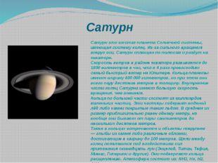 Сатурн Сатурн это шестая планета Солнечной системы, имеющая систему колец. Из