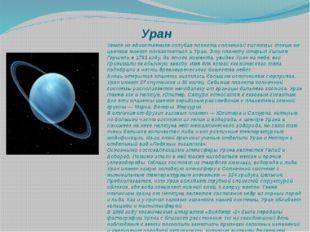 Уран Земля не единственная голубая планета солнечной системы, таким же цветом