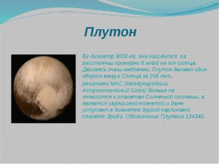 Плутон Ее диаметр 3000 км, она находится на расстоянии примерно 6 млрд км от
