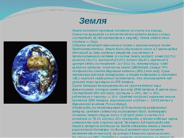 Земля Земля является третьей планетой по счету от солнца. Скорость вращения п...