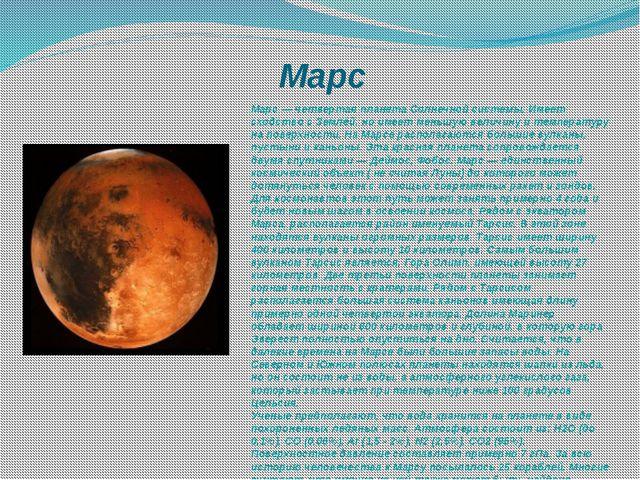 Марс Марс — четвертая планета Солнечной системы. Имеет сходство с Землёй, но...