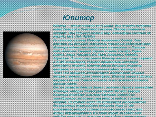 Юпитер Юпитер — пятая планета от Солнца. Эта планета является самой большой в...