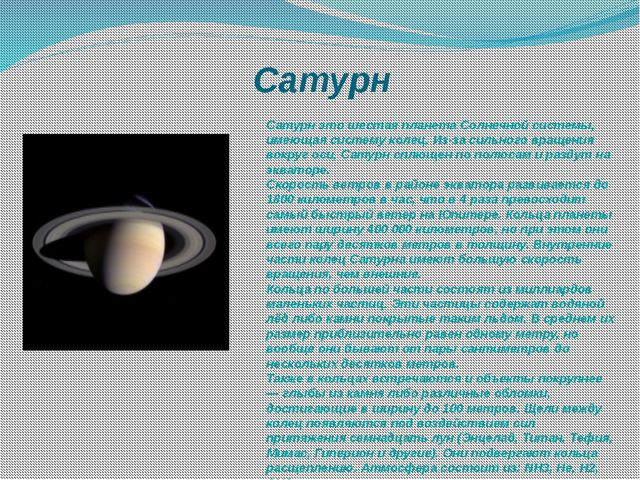 Сатурн Сатурн это шестая планета Солнечной системы, имеющая систему колец. Из...