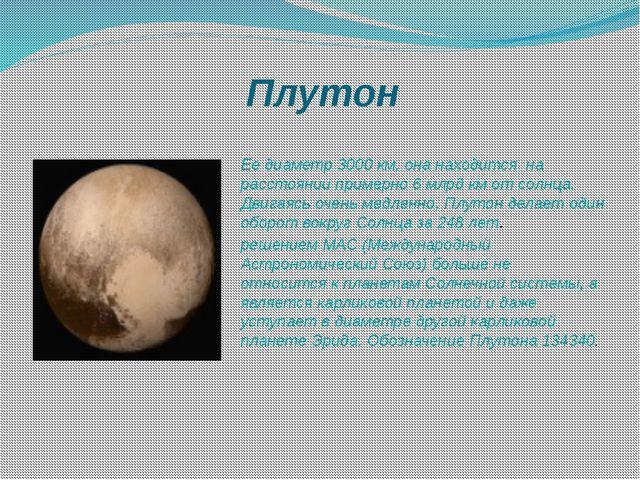 Плутон Ее диаметр 3000 км, она находится на расстоянии примерно 6 млрд км от...