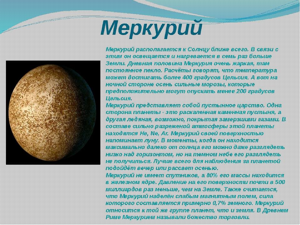 Меркурий Меркурий располагается к Солнцу ближе всего. В связи с этим он освещ...