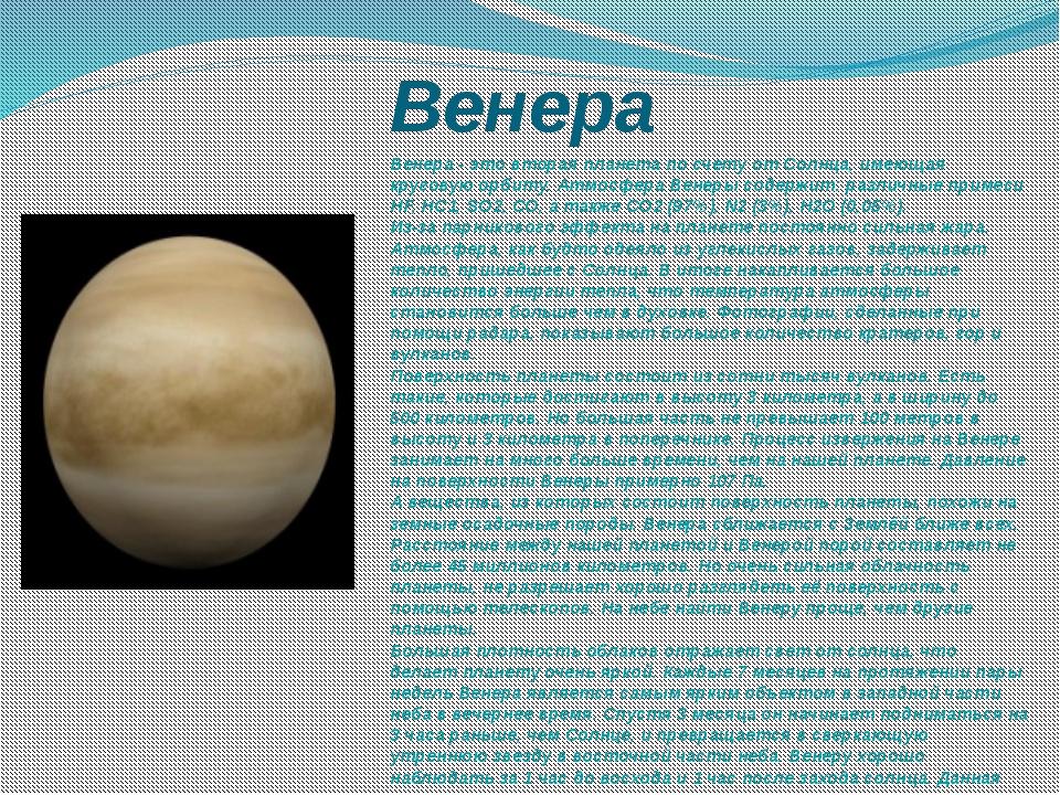 Венера Венера - это вторая планета по счету от Солнца, имеющая круговую орбит...
