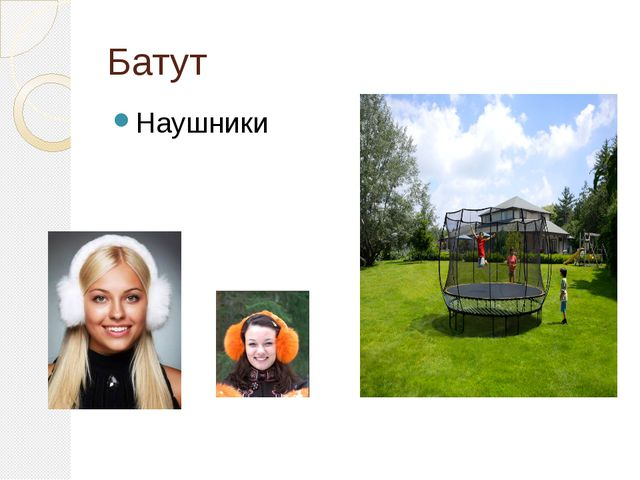 Батут Наушники