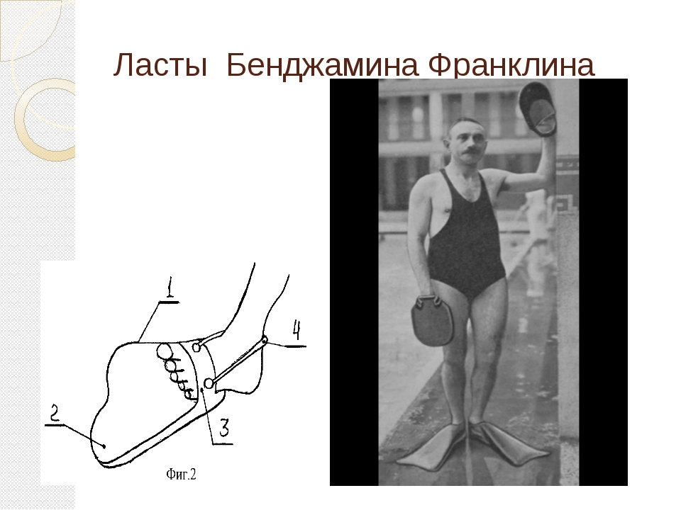 Ласты Бенджамина Франклина