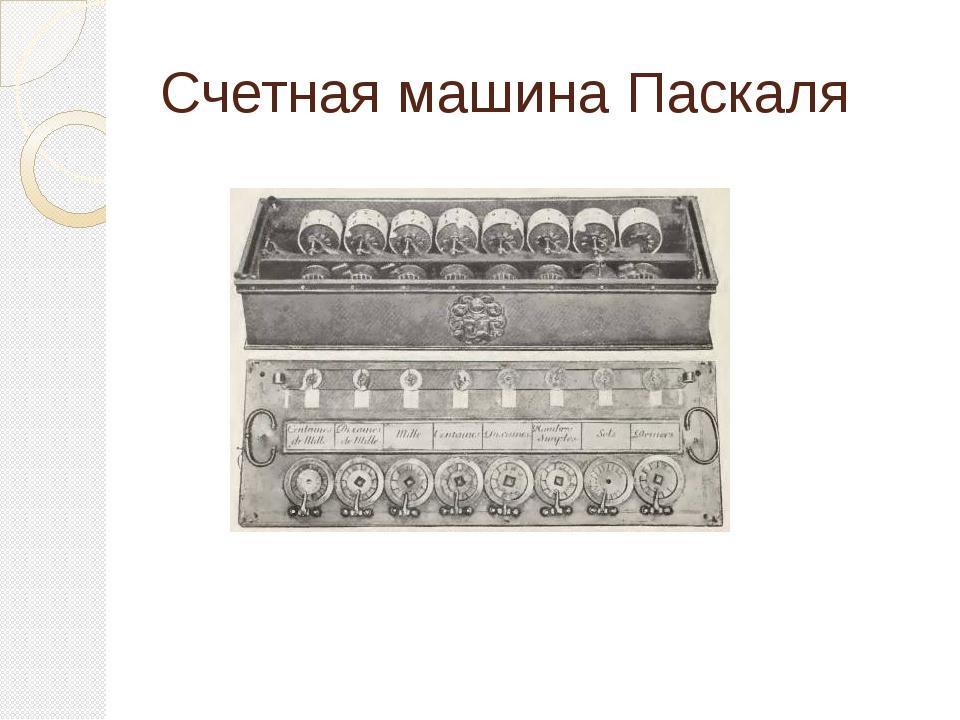 Счетная машина Паскаля