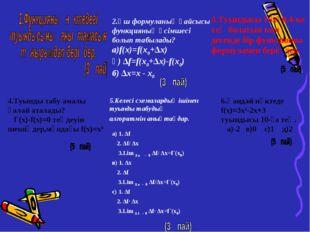 2.Үш формуланың қайсысы функцияның өсімшесі болып табылады? а)f(x)=f(x0+∆x) ә