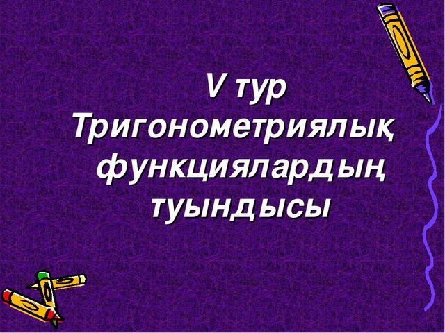 V тур Тригонометриялық функциялардың туындысы