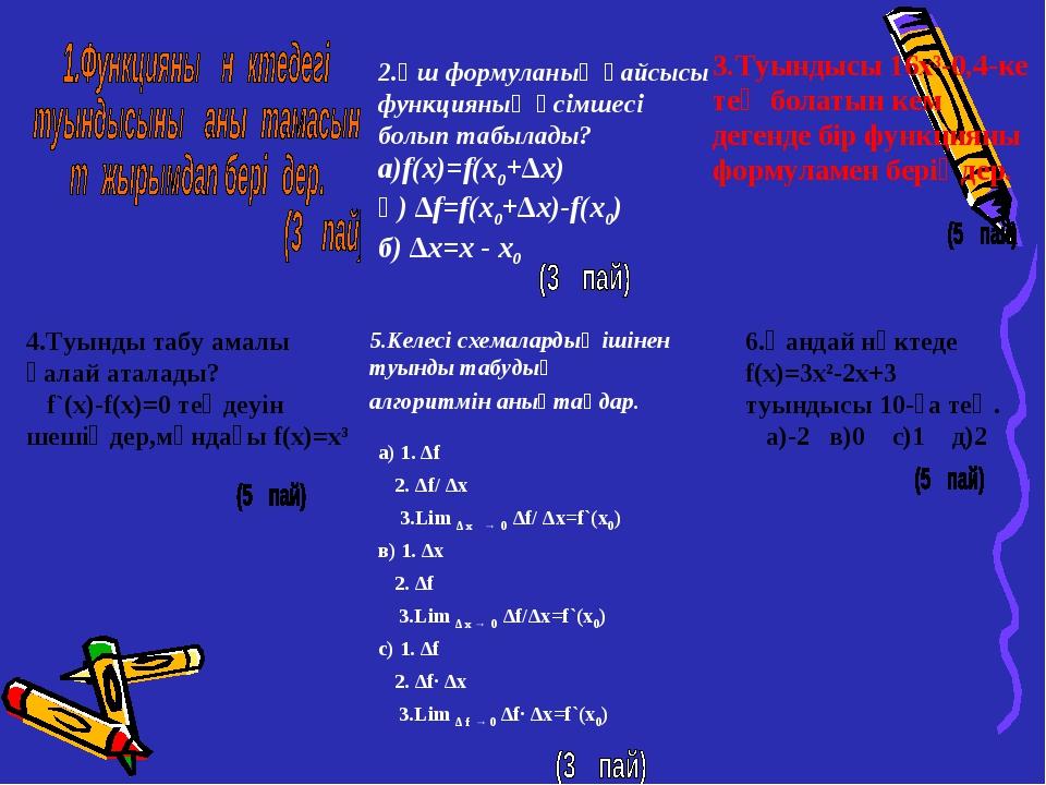 2.Үш формуланың қайсысы функцияның өсімшесі болып табылады? а)f(x)=f(x0+∆x) ә...