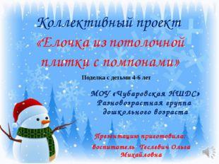 Коллективный проект «Елочка из потолочной плитки с помпонами» МОУ «Чубаровска