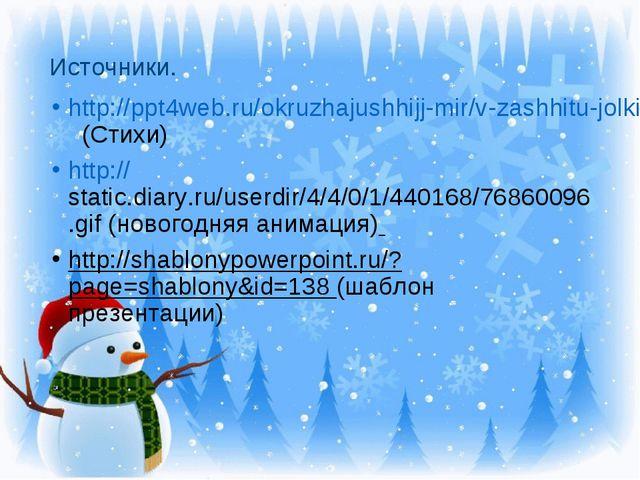 Источники. http://ppt4web.ru/okruzhajushhijj-mir/v-zashhitu-jolki.html (Стихи...