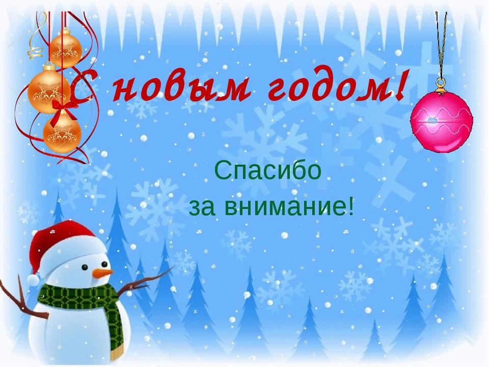 С новым годом! Спасибо за внимание!
