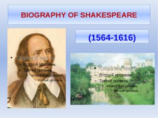 BIOGRAPHY OF SHAKESPEARE (1564-1616)