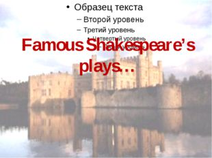 Famous Shakespeare's plays…