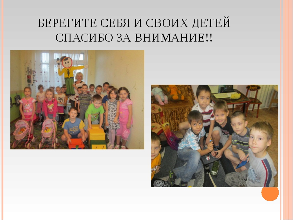 БЕРЕГИТЕ СЕБЯ И СВОИХ ДЕТЕЙ СПАСИБО ЗА ВНИМАНИЕ!!