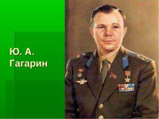 Ю. А. Гагарин