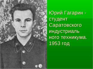 Юрий Гагарин - студент Саратовского индустриаль ного техникума. 1953 год