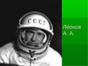 Леонов А. А.